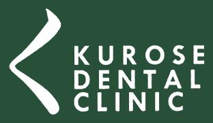黒瀬歯科クリニック | 三田市の歯科医院