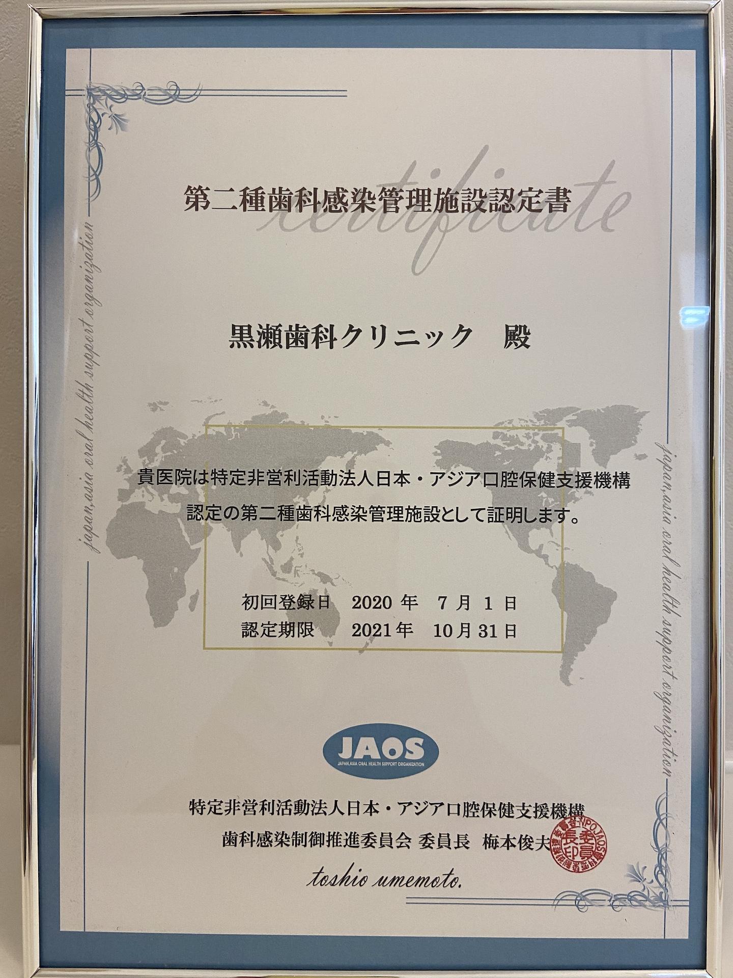 JAOS主催 第二種歯科感染管理施設認定書