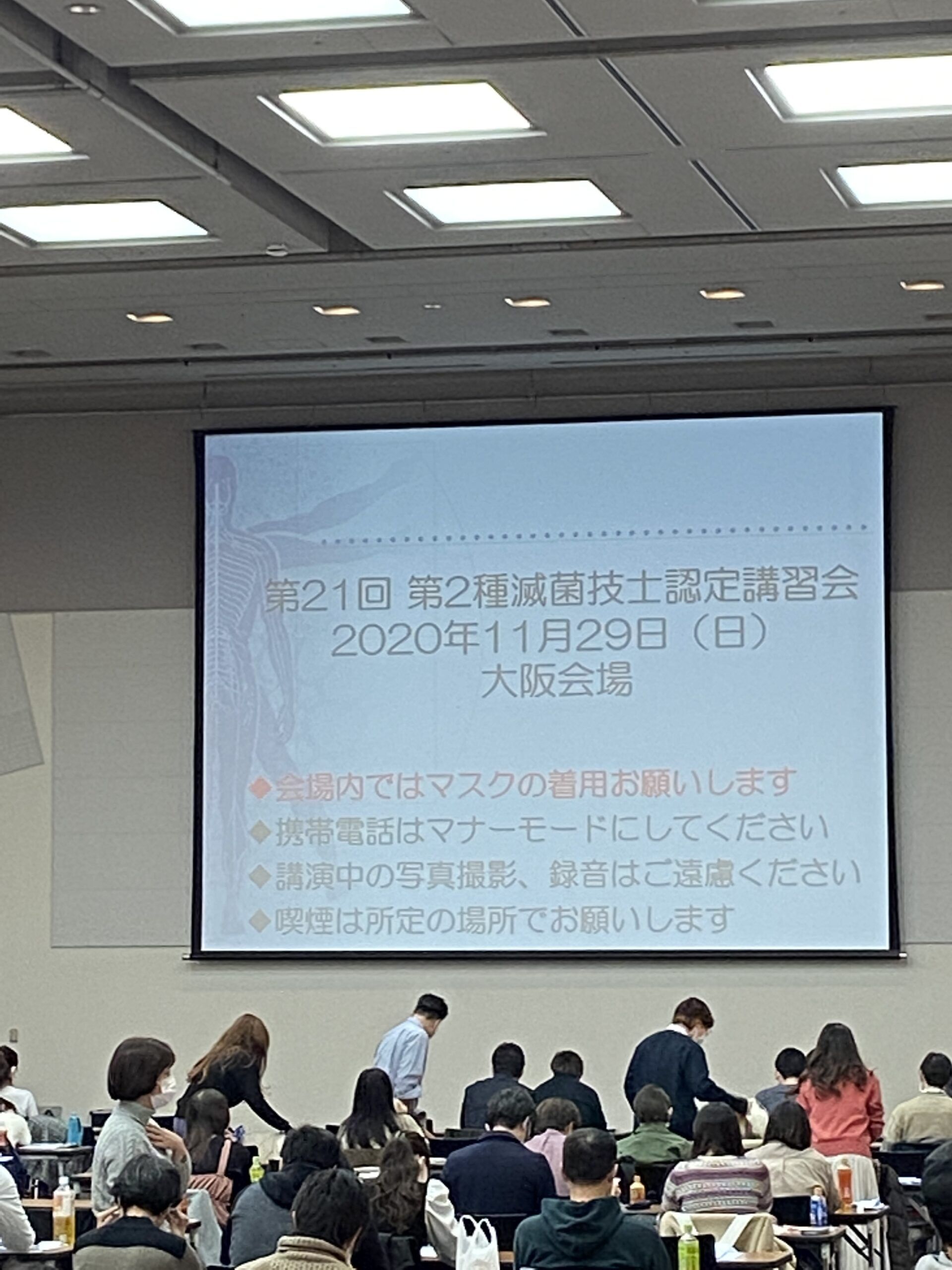 日本医療機器学会主催 第二種滅菌技士認定講習会